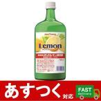 (小分け1本 ポッカ レモンジュース 100% 720ml)業務用ポッカレモン さわやかな酸味 大容量パック LEMON コストコ 551320