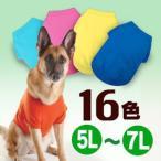 ショッピングTシャツ hotdogプレーン(無地)Tシャツ 5L 6L 7L サイズ 【犬用 ワンちゃんの大人気の無地Tシャツ 大型犬 大きいサイズ】
