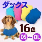 【送料無料(ゆうパケット)】DS DMサイズ ロングタイプTシャツ