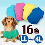 ショッピングTシャツ hotdogプレーン(無地)Tシャツ LL 3L 4L サイズ 【犬用 ワンちゃんの大人気の無地Tシャツ】 LL 3L 4L★