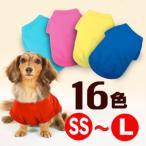 ショッピングTシャツ hotdogプレーン(無地)Tシャツ SS S M Lサイズ 【犬用ワンちゃんの大人気の無地Tシャツ・ロングタイプあり】 SS S M L★
