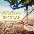 【気持ち良い爽やかハワイアンレゲエMIX】 DJ HONEY / HAWAIIAN REGGAE [HNYCD-11]