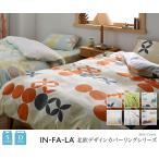 IN-FA-LA 北欧デザインカバーリングシリーズ 掛布団カバー シングルサイズ