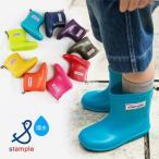 スタンプル(stample) レインブーツ キッズ レインシューズ 日本製 子供 長靴 女の子 男の子 75005