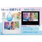 WATEX 16インチ 地上デジタル浴室テレビ WMA-160-F
