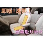 車載用 汎用後付型シートヒーターキット CSH-U100