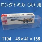 【ネコポス対応】 トミカ用クリアケース(ロングタイプトミカ対応大)(10枚セット)