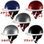 全5色、大きめサイズ!イヤーカバー&ツバ付き半キャップ ☆ SPEED PIT スピードピット CX-40B ハーフヘルメット / バイク用ヘルメット