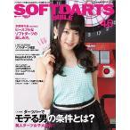 SOFT DARTS BIBLE Vol.46※