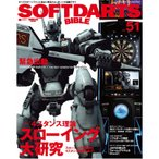 SOFT DARTS BIBLE Vol.51