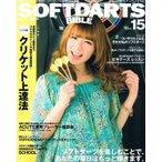 SOFT DARTS BIBLE Vol.15