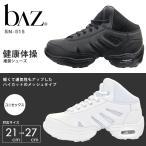 《送料無料》【baz/バズ】SN-515 健康体操 ダンススニーカー 《メーカー取り寄せ品》