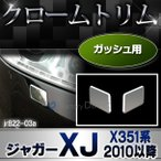 RI-JR822-03 ガッシュカバー用 クロームメッキランプトリム Jaguar ジャガーXJ X351系 (2010以降) ガー