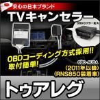 ODB-AU0A VW TVキャンセラー Tuareg トゥアレグ(2011.03以降 RNS850装着車)OBDコーディング方式TVフリーテレビキャンセラー TVジャンパー インターフェイスジ