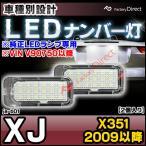LL-JA-B01 XJ(X351 2009以降 純正LEDナンバー灯専用)LEDナンバー灯 LEDライセンスランプ Jaguar ジャガー(LED