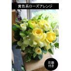 本黄 ~ 黄色系ローズギフト ~ [ アレンジメント M size ] 花器付き