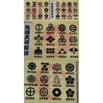 販売元:防災頭巾カバー&シニア ファッションハウス シバタ  その他 「戦国武将」の 家 紋 です。...