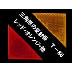 シャイニングリフレクター トライアングル86 三角形の反射板 オレンジ・レッド・他