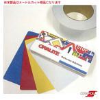 【NEW】封入レンズ型反射テープ オラライト5200シリーズ 全4色 ドイツ製日本初上陸!
