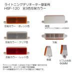 Yahoo!shopooo by GMO【2013年新商品】 ライトニング HSF-120 全3色 壁面、フェンス,門戸など用反射器