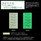 【ゆるキャラ】大和市イベントキャラクター ヤマトン 節電シール シンロイヒスーパー夜光HG(蓄光)