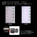 【ゆるキャラ】大和市イベントキャラクター ヤマトン 反射ネームシール