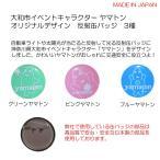【ゆるキャラ】大和市イベントキャラクター ヤマトン オリジナル反射缶バッジ 3種