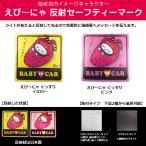 【NEW】 えび〜にゃ 反射 セーフティーマーク マグネットタイプ 赤ちゃん乗ってます♪