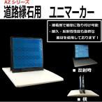 【NEW】 3D立体型&高輝度反射シート使用で視認性抜群!道路縁石用反射体 ユニマーカー 踏まれても復元!