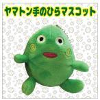 【再入荷!】 神奈川県大和市イベントキャラクター ヤマトンマスコット 手のひらサイズのかわいいぬいぐるみ