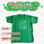 ※B級品※ヤマトンTシャツ M/L/XL 3サイズ ※返品不可※