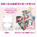 神奈川県海老名市イメージキャラクター えび〜にゃの「まるっと!!えびな ポストカードセット」