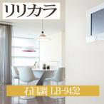 リリカラ LB-9452 石目調 15m/30m/道具付き/道具なし選択 生のり付き壁紙 LBベース 2020-2022 セット販売(購入単位:セット)