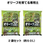 オリーブの培養土 25L×2袋セット(約50リットル)