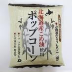 shopooo by GMOで買える「北海道産米油使用ポップコーン」の画像です。価格は1,080円になります。