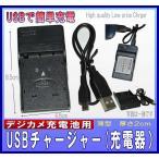 オリンパス BLS-5 対応 互換 USB充電器  バッテリーチャージャー 0725-1