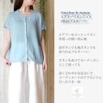 ショッピングママン 【セール】エアリーリネンニット2WAYプルオーバー(chouchou de maman)【ナチュラル服】