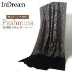 メンズ(男物)パシュミナ刺繍ショール[100cm巾] 黒(ブラック)02 インド ストール カシミールショール 着物ショール 結婚式やパーティー フォーマル ギフト レディ