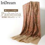パシュミナ刺繍ショール [100cm巾] ベージュ07