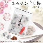 ショッピング梅 【食品】 まろやか 干し梅 小袋入り 160g (1袋)