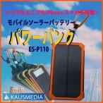 ショッピングORANGE モバイル パワーバンクES-P110 Orange