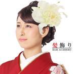 百合 ゆり カサブランカ髪飾り 芍薬髪飾り通販 結婚式 ウエディング成人式 N1054