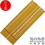 带 - メンズ角帯通販 浴衣帯販売 ゆかた献上角帯 献上柄 国産 金茶色 綿100% N0370