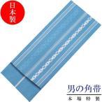 带 - メンズ角帯通販 浴衣帯販売 ゆかた献上角帯 きもの帯 日本製 水色 綿100% N0367