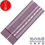 带 - メンズ角帯通販 浴衣帯販売 ゆかた献上角帯 きもの帯 日本製 紫色 綿100% N0368