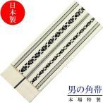 带 - 男物角帯通販 浴衣帯販売 ゆかた定番角帯 きもの帯 クリーム色系 綿100% N0363