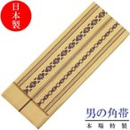 带 - 角帯 メンズ 綿100% 黄土色系 茶色 献上柄 シンプル 両面 浴衣 着物 日本製