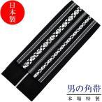带 - 角帯 メンズ 綿100% 黒色 献上柄 シンプル 両面 浴衣 着物 日本製