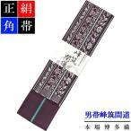 带 - 角帯 メンズ 高級 本場博多織物 絹100% 暗い赤紫色