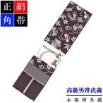 带 - 角帯 メンズ 高級 武蔵 博多織物 正絹 ひょうたん 桜 深紫色系